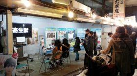 映画「寄生獣」公開記念パネル展、21階展望ロビーにて展示中(~1/9まで)