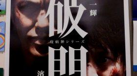 「破門」(BSスカパー!)放送のお知らせ