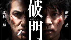 「破門(疫病神シリーズ)」のロケ地となった大阪の「食」を紹介!