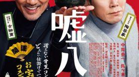 映画「嘘八百」2018年1月5日(金)より全国公開です!