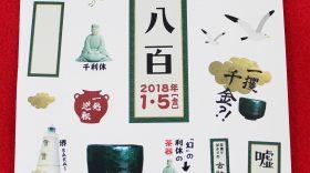 堺800キャンペーンが期間限定2018年1月5日~31日開催☆