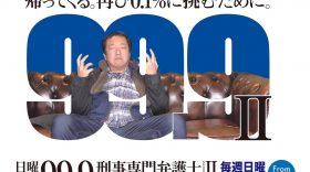 木村ひさし監督最新情報!
