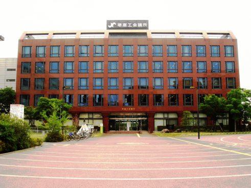 堺商工会議所