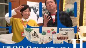 木村ひさし監督最新作品 堺に縁がある確率○○%?![最終回特別ver]