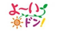 関西テレビ「よーいどん」明日4/18(水)堺ロケ放送されます!