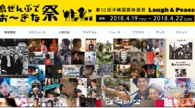 第10回沖縄国際映画祭 上映作品「文福茶釜」!!