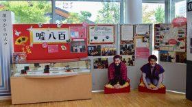 さかい利晶の杜で映画「嘘八百」特別イベント開催中!