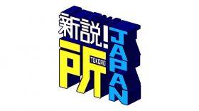 【OA告知12/10(月)】関西テレビ系列全国ネット「新説!所JAPAN」