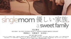 堺市出身の女優・西川可奈子さん出演映画「singlemom 優しい家族。」公開中!