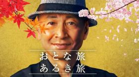 【放送のお知らせ】8月3日(土)「おとな旅あるき旅」(テレビ大阪)