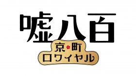 映画「嘘八百京町ロワイヤル」公開記念第1弾!『堺ロケ地ガイドブック』配布スタート!(1月17日(金)~)