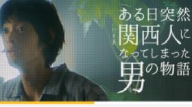 【公開のお知らせ】関西電気保安協会WEB動画「ある日突然関西人になってしまった男の物語」