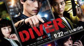 【放送のお知らせ】9月22日(火)スタート!「DIVER-特殊潜入班-」(関西テレビ)