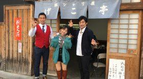 【放送のお知らせ】12月6日(日)「おでかけ発見バラエティ かがく de ムチャミタス!」(テレビ大阪)