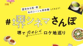 『#堺シネマさんぽ』配布スタート!(4月9日(金)~)